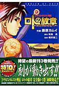 ドラゴンクエスト列伝 ロトの紋章〜紋章を継ぐ者達へ〜 3巻