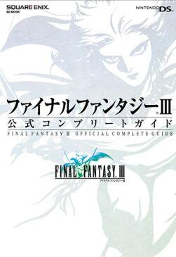 ファイナルファンタジー3 公式コンプリートガイド Nintendo DS (SE-mook)