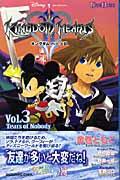 キングダムハーツ2(vol.3) Tears of nobody (Game novels) [ 金巻朋子 ]