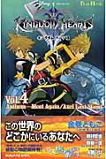 キングダムハーツ2(vol.4) Anthem-meet again/Axel last st (Game novels) [ 金巻朋子 ]
