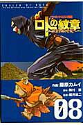 ドラゴンクエスト列伝 ロトの紋章〜紋章を継ぐ者達へ〜 8巻