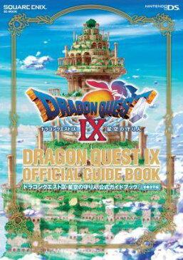 ドラゴンクエストIX 星空の守り人 公式ガイドブック上巻 世界編 Nintendo DS (SE-mook) [ スタジオベントスタッフ ]