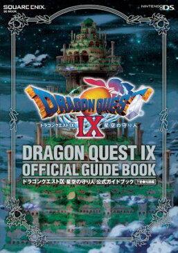 ドラゴンクエストIX 星空の守り人 公式ガイドブック下巻 知識編 Nintendo DS (SE-mook) [ スタジオベントスタッフ ]