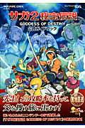 サガ2秘宝伝説goddess of destiny公式ガイドブック
