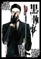黒執事(8)