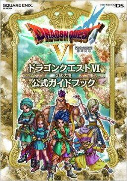 ニンテンドーDS版 ドラゴンクエストVI 幻の大地 公式ガイドブック Nintendo DS (SE-mook)