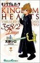 【送料無料】キングダムハーツ358/2Days(1)