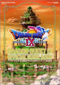 【送料無料】ドラゴンクエスト9星空の守り人公式ガイドブック(秘伝・最終編)