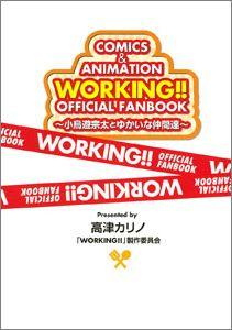 WORKING!!OFFICIAL FANBOOK〜小鳥遊宗太とゆかいな仲間達〜画像