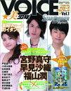 VOICE★美少年(vol.1)