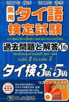 実用タイ語検定試験過去問題と解答(16(2017年秋季2018年)