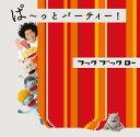 NHKフック ブック ロー ぱ〜っとパーティー! [ (キッズ) ]