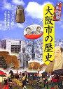 大阪市の歴史
