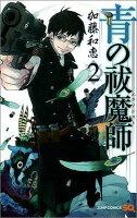 青の祓魔師 2巻