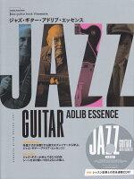 ジャズ・ギター・アドリブ・エッセンス