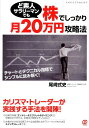 【送料無料】ど素人サラリーマンでも株でしっかり月20万円攻略法