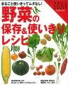 【バーゲン本】野菜の保存&使いきりレシピ