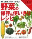 【バーゲン本】野菜の保存&使いきりレシピ (主婦の友LONG SELL...