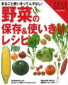 野菜の保存&使いきりレシピ
