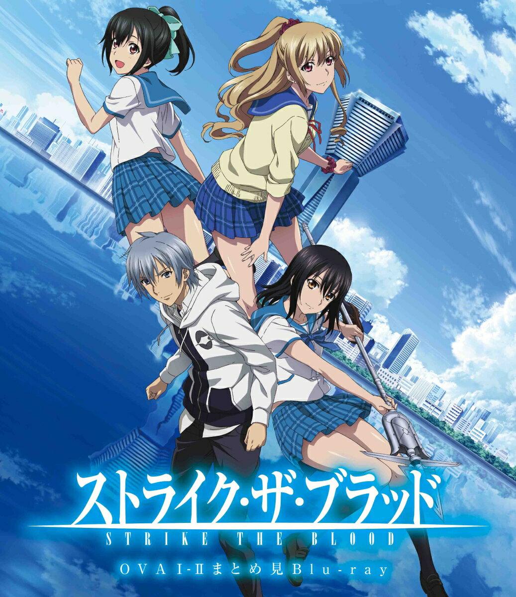 ストライク・ザ・ブラッド OVA1-2まとめ見 Blu-ray【Blu-ray】画像