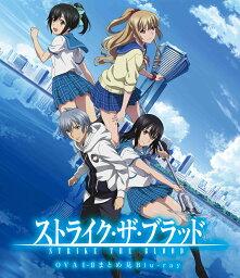 ストライク・ザ・ブラッド OVA1-2まとめ見 Blu-ray