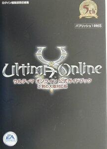 【送料無料】ウルティマオンライン公式ガイドブック正邪の大陸対応版