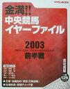 金満!!中央競馬イヤーファイル(2003前半戦) [ サラブレ編集部 ]