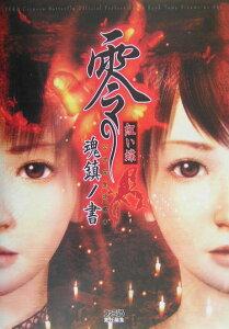【送料無料】零(zero)~紅い蝶~公式完全攻略本魂鎮ノ書