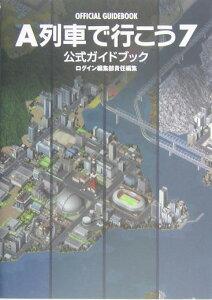 【送料無料】A列車で行こう7公式ガイドブック [ ログイン編集部 ]