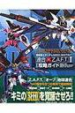 機動戦士ガンダムseed destiny連合vs.Z.A.F.T.2「AC版」攻