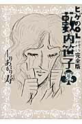 【送料無料】ヒゲのOL薮内笹子(夏)