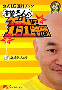 【送料無料】公式16連射ブック高橋名人のゲ-ムは1日1時間