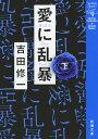 愛に乱暴 下 (新潮文庫) [ 吉田 修