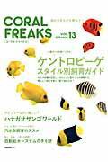 【楽天ブックスならいつでも送料無料】コーラルフリークス(vol.13)