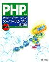 【送料無料】PHPによるWebアプリケーションスーパーサンプル(活用編)第3版