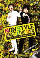 NON STYLE BEST LIVE DVD 〜「コンビ水いらず」の裏側も大公開!〜