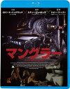 マングラー【Blu-ray】 [ ロバート・イングランド ]