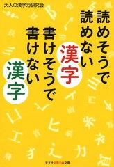 輸血→りんち、首席→くびせき!?漢字が読めない女優たち