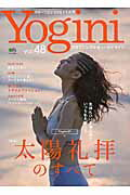 Yogini(vol.48)