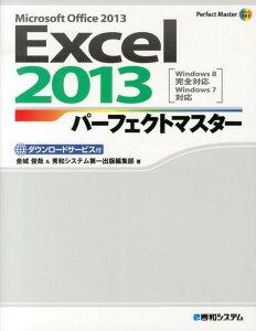 Excel 2013 パーフェクトマスター