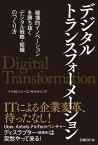 デジタルトランスフォーメーション 破壊的イノベーションを勝ち抜くデジタル戦略・組織のつくり方 [ ベイカレント・コンサルティング ]
