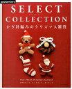 かぎ針編みのクリスマス雑貨 SELECT COLLECTION (As...