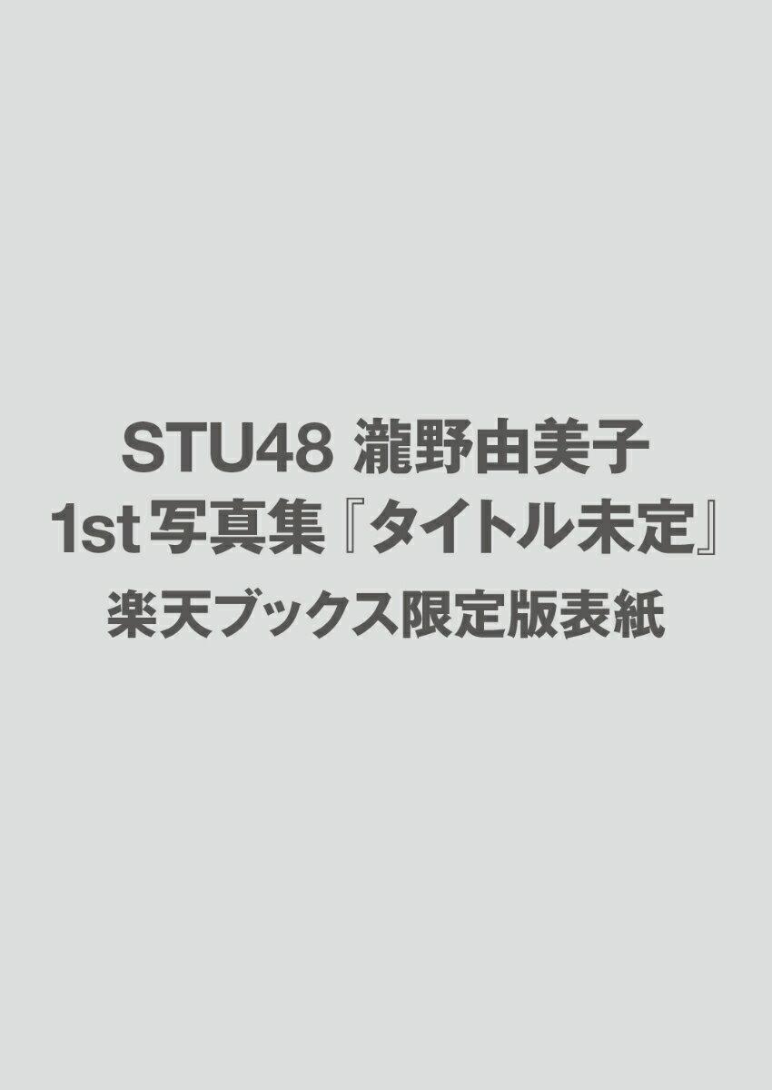 【楽天ブックス限定特典】STU48 瀧野由美子1st写真集 『タイトル未定』(限定カバー)