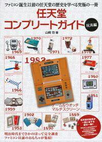 「任天堂コンプリートガイド」の表紙