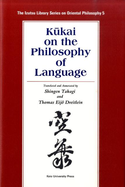 Kukai on the philosophy of language画像