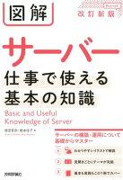 図解サーバー仕事で使える基本の知識改訂新版