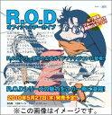 R.O.Dオフィシャルアーカイブ