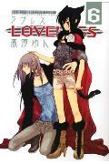 LOVELESS(6)画像