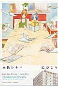 【送料無料】水色シネマ
