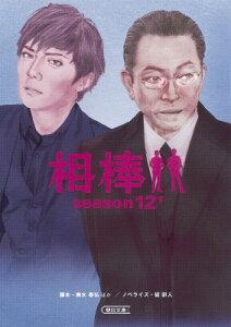 【楽天ブックスならいつでも送料無料】相棒 season12 下 [ 輿水泰弘 ]